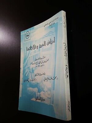 Arabic Medical Medicine Book. By Avicenna Ibn Sīnā From (Amrad Al-Ein) 1995