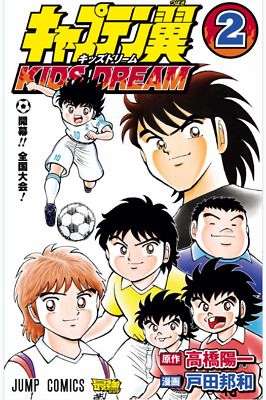 Captain Tsubasa EN LA LIGA VOL.1-6 Comics Complete Set Japan Comic