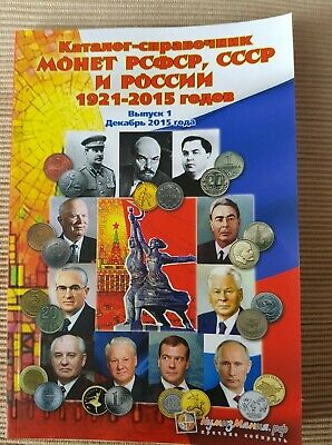 "Konros March 2020 Catalog /""Coins of the RSFSR USSR and Russia 1921-2021."