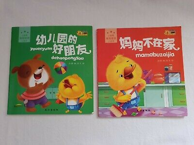 2 X Chinese Toddler Childrens Books Duck  & Dog Themed Early Learning