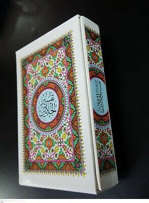 ISLAMIC BOOK. TAFSIR AL-QURAN. Koran Explanation AL-JALALAYN. 1995