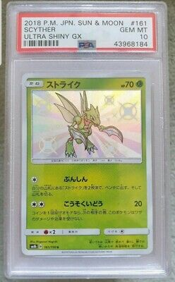 PJ1259 JAPANESE POKEMON CARD S SHINY SCYTHER 161//150 ULTRA RARE MINT