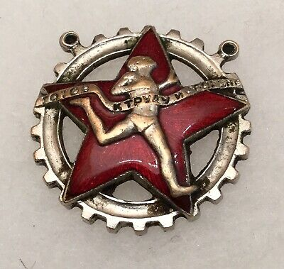 Vintage Russian Soviet GTO Labor & Defense Sports Achivement Badge Medal