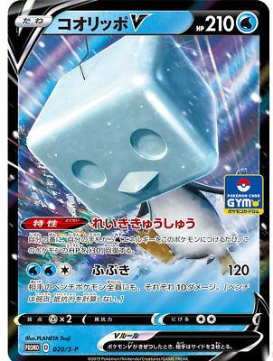 Pokemon Sword & Shield Eiscue Holo Promo 020/S-P Japanese Card TCG Japan s1h s1w