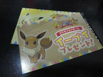 Pokemon Serial code Japan Eevee Birth day Sword Shield