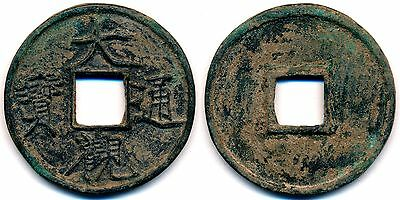 China, Northern Song, Da Guan Tong Bao, AE 10 Cash, 1107-1110. Superb condition.