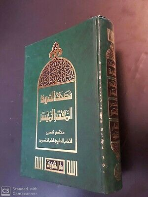 Antique Book The holy Quran  Koran with Explanation of Al-Tabari P 1977