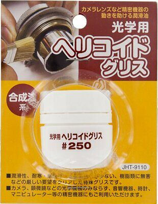 [NEW] Helicoid Grease for Camera lens #250 15ml From JAPAN