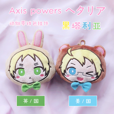 APH Axis Powers ヘタリア UK USA Plush Doll Toy Figure Keychain Coin Purse 4 inches