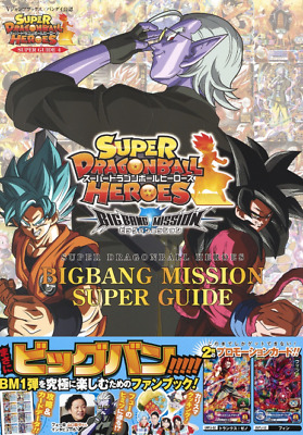 Super Dragon Ball Heroes BIGBANG MISSION SUPER GUIDE Japan import NEW
