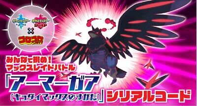 Pokemon Serial code Mar 14th Dynamax Crystal Corviknight Sword & Shield Japan