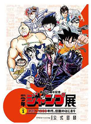 JUMP Shop Limited WJ Exhibition VOL.2 Official Catalog Japan import NEW
