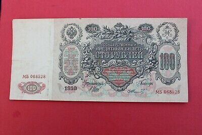 1910 Imperial Russia 100 Rubles Large Banknote ~ Watermark #4