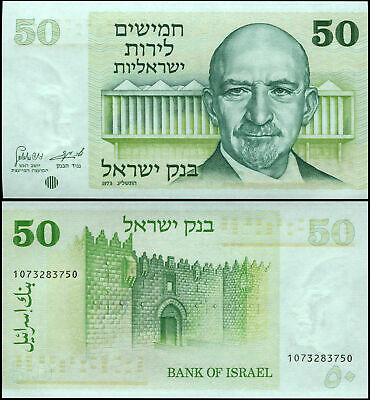 ISRAEL BILLETE 50 LIROT. 1973 (1978) LUJO. Cat# P.40a