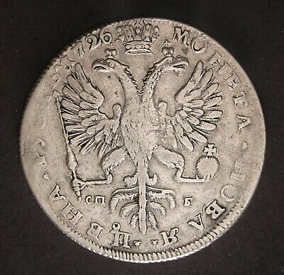 RUSSIA 1 Rouble Ruble 1726 Silver Catherine I (1725-1727) Catherine * Very Rare