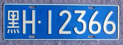 China License/Number Plate # H.123 66