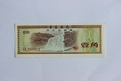 China 10 Fen Foreign Exchange Certificate Serial # GL 200012 (3351930)