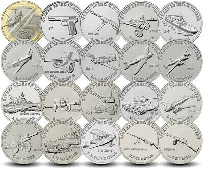 Russia 10 25 rubles 2019 2020 Set of 20 coins. Weapon of Victory UNC, New