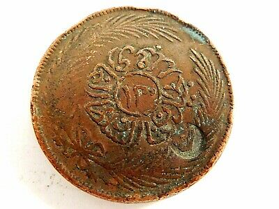 1858 (Year 1274) Tunisia Thirteen (13) Nasri Counter Marked Coin