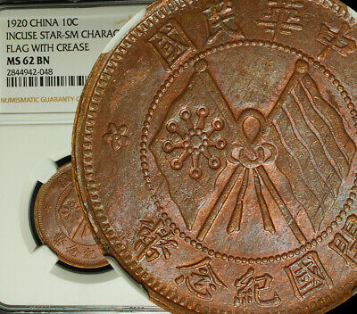 ✪ 1920 Founding of China Republic 10 Cash NGC MS 62 BN SUPERB LUSTER ✪