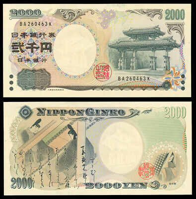 JAPAN ND (2000) 2000 Yen UNC P-103b Bank of Japan