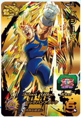 BM2-SEC3 Vegeta Super Dragon Ball Heroes Card JAPAN T//N