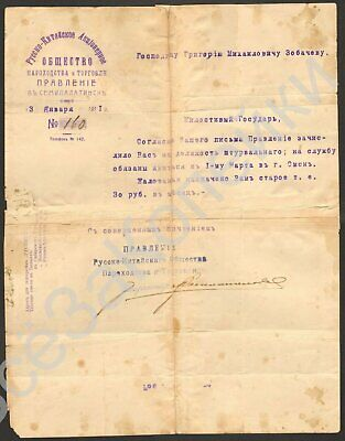 Russian-Chinese Joint Stock Company Of Steam Shipping & Trade Semipalatinsk 1911