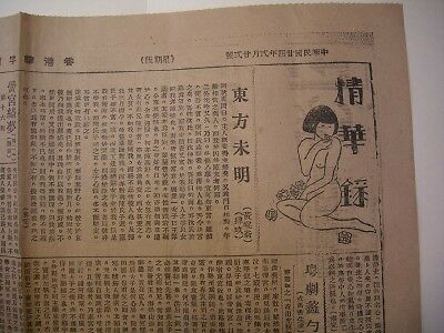 "Hong Kong ""Chinese Mail"" Newspaper ""February 22, 1935"""