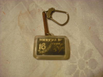 israel keychain independence day