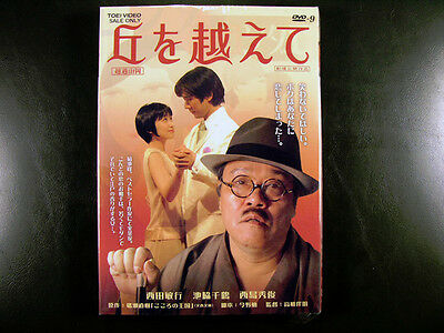 Japanese Movie Drama Over The Hill DVD