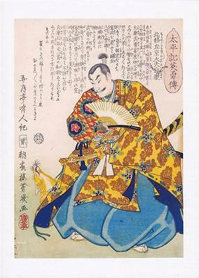Japanese Reproduction Woodblock Print of a  Samurai Warrior 5 on A4 Canvas Paper