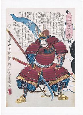 Japanese Reproduction  Print of a  Samurai Warrior 7 on A4 Canvas Paper