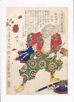 Japanese Reproduction Woodblock Print of a  Samurai Warrior 8 on A4 Canvas Paper