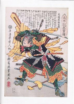 Japanese Reproduction Woodblock Print  Samurai Warrior 17 on A4 Canvas Paper