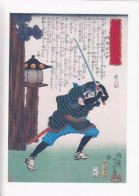 Japanese Reproduction Woodblock Print  Samurai Warrior #25 on A4 Canvas Paper