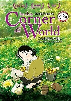 2017 CORNER OF THE WORLD in 1 DVD 16:9 English Subs R0 120 mins Complete End