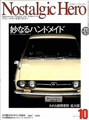 JDM NOSTALGIC HERO MAGAZINE Vol.129 THE EXQUISITE DESIGN OF CARS ISUZU 117 COUPE