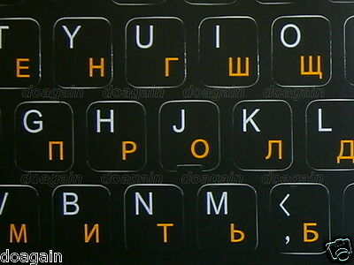 Highest Quality Non Transparent RUSSIAN Keyboard Stickers Fast Free Postage