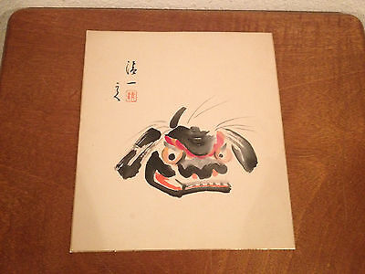 Vintage Asian Chinese Signed Watercolor Painting of Fu Dog / Mythical Beast Face