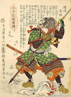 Japanese Reproduction Woodblock Print  Samurai Warrior #890 on A4 Canvas Paper