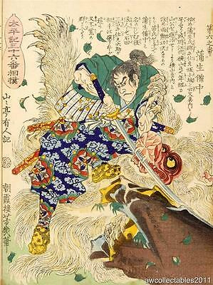 Japanese Reproduction Woodblock Print  Samurai Warrior #896 on A4 Canvas Paper