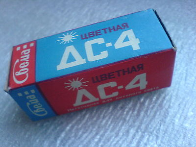 DS-4 Rare Russian Reversal /120 print/Color Negative Camera Film/ For Day Light