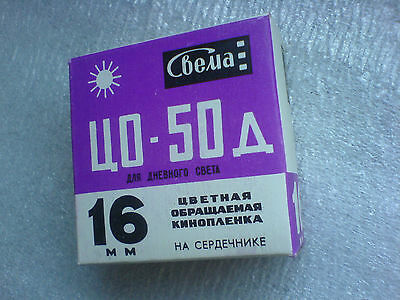 TsO-50D /for Day Light/ Rare USSR Russian 16mm Color Reversal Movie Film/ 01.92