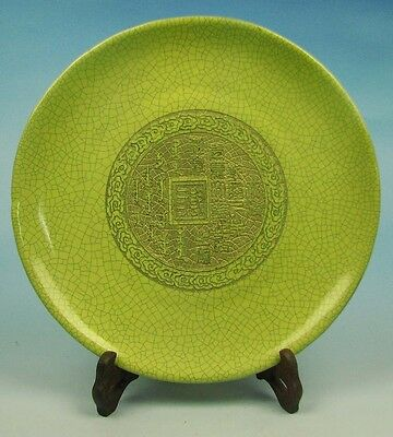 Chinese porcelain Ge kiln yellow glaze plate with carved letter