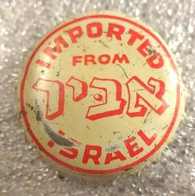 Vintage IMPORTED from ISRAEL Beer Bottle Cap - Cork Lined - Used - Free Shipping