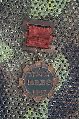 China People's Republic Army Military Medal PLA Chinese #153