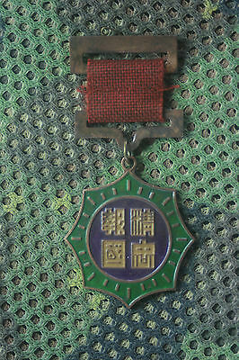 China People's Republic Army Military Medal PLA Chinese #116
