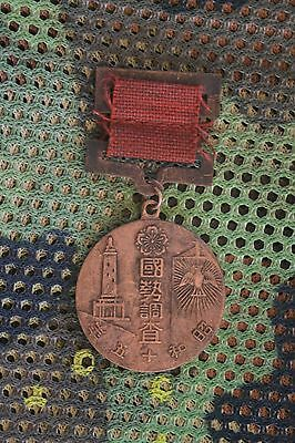 China People's Republic Army Military Medal PLA Chinese #208