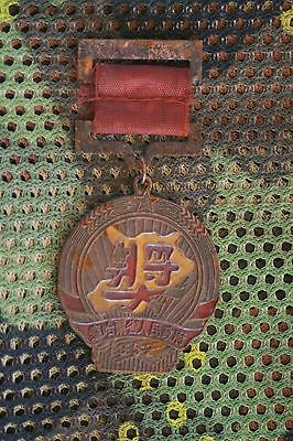 China People's Republic Army Military Medal PLA Chinese #221