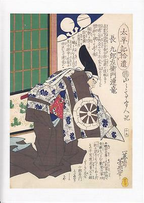 Japanese Reproduction Woodblock Print of a  Samurai Warrior 9 on A4 Canvas Paper
